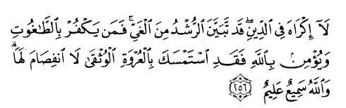 tulisan arab surat albaqarah ayat 256