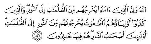 tulisan arab surat albaqarah ayat 257