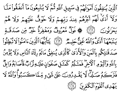 tulisan arab surat albaqarah ayat 262-264