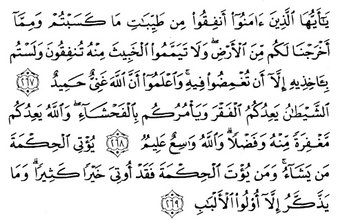 tulisan arab surat albaqarah ayat 267-269