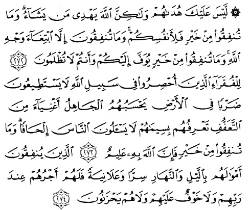 tulisan arab surat albaqarah ayat 272-274