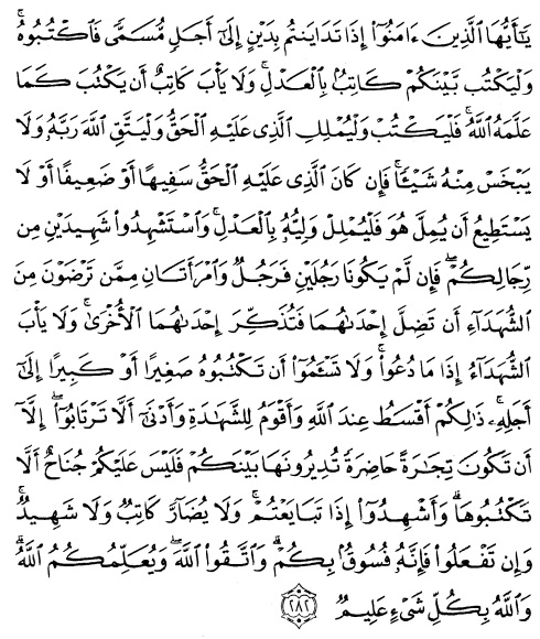 tulisan arab surat albaqarah ayat 282