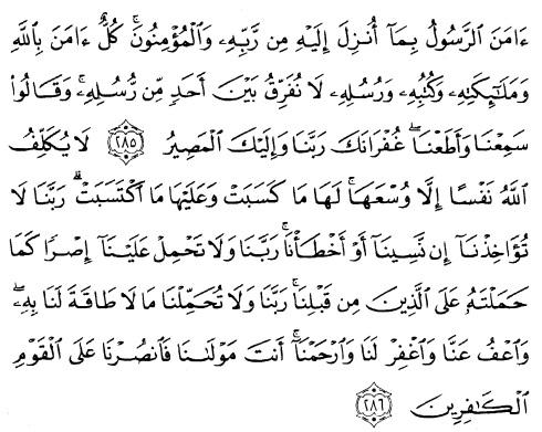 tulisan arab surat albaqarah ayat 285-286