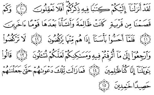 tulisan arab alquran surat al anbiyaa' ayat 10-15