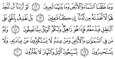 tulisan arab alquran surat al anbiyaa' ayat 16-20