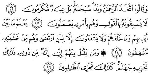 tulisan arab alquran surat al anbiyaa' ayat 26-29