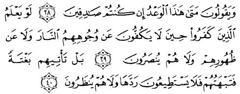 tulisan arab alquran surat al anbiyaa' ayat 38-40