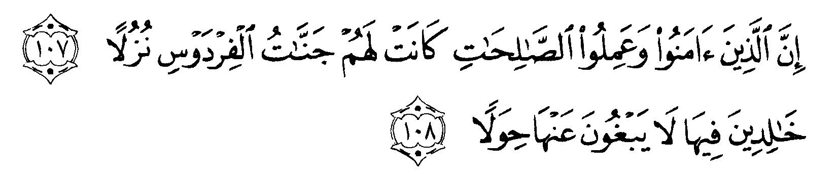 Tafsir Ibnu Katsir Surah Al Kahfi Ayat 107 108 Alquranmulia