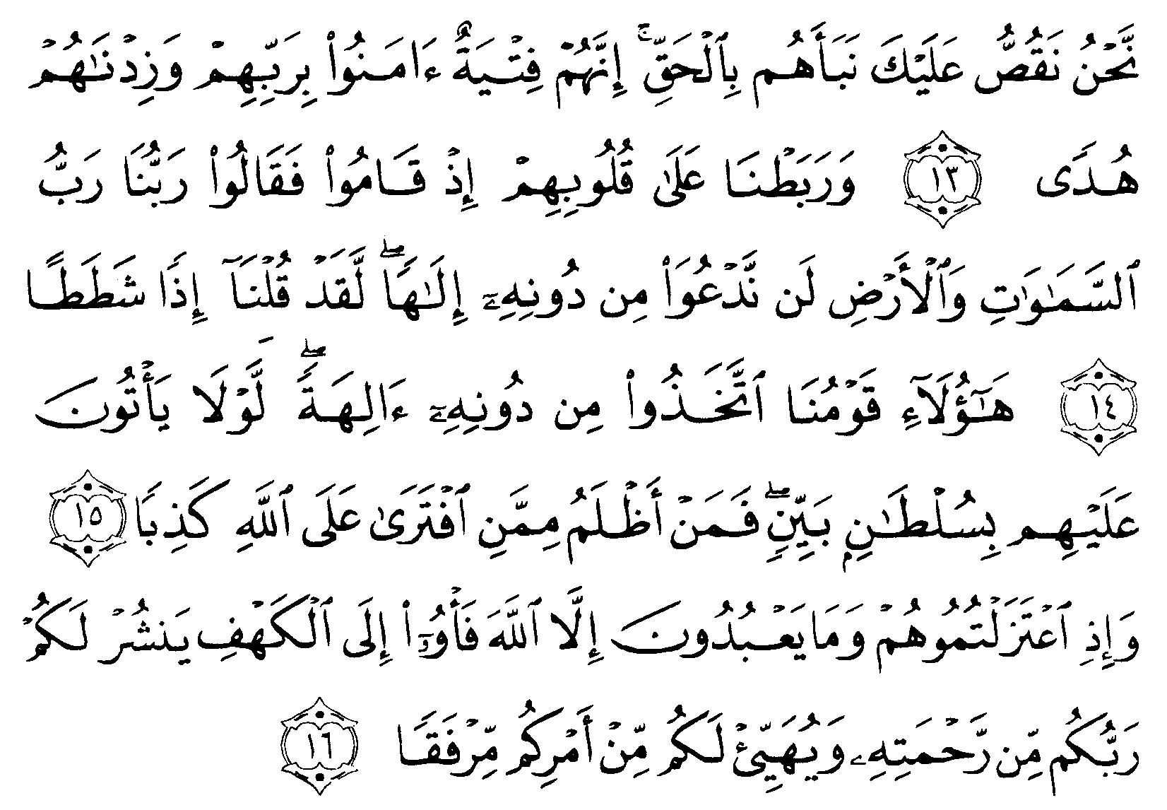 Tafsir Ibnu Katsir Surah Al Kahfi Ayat 13 16 Alquranmulia