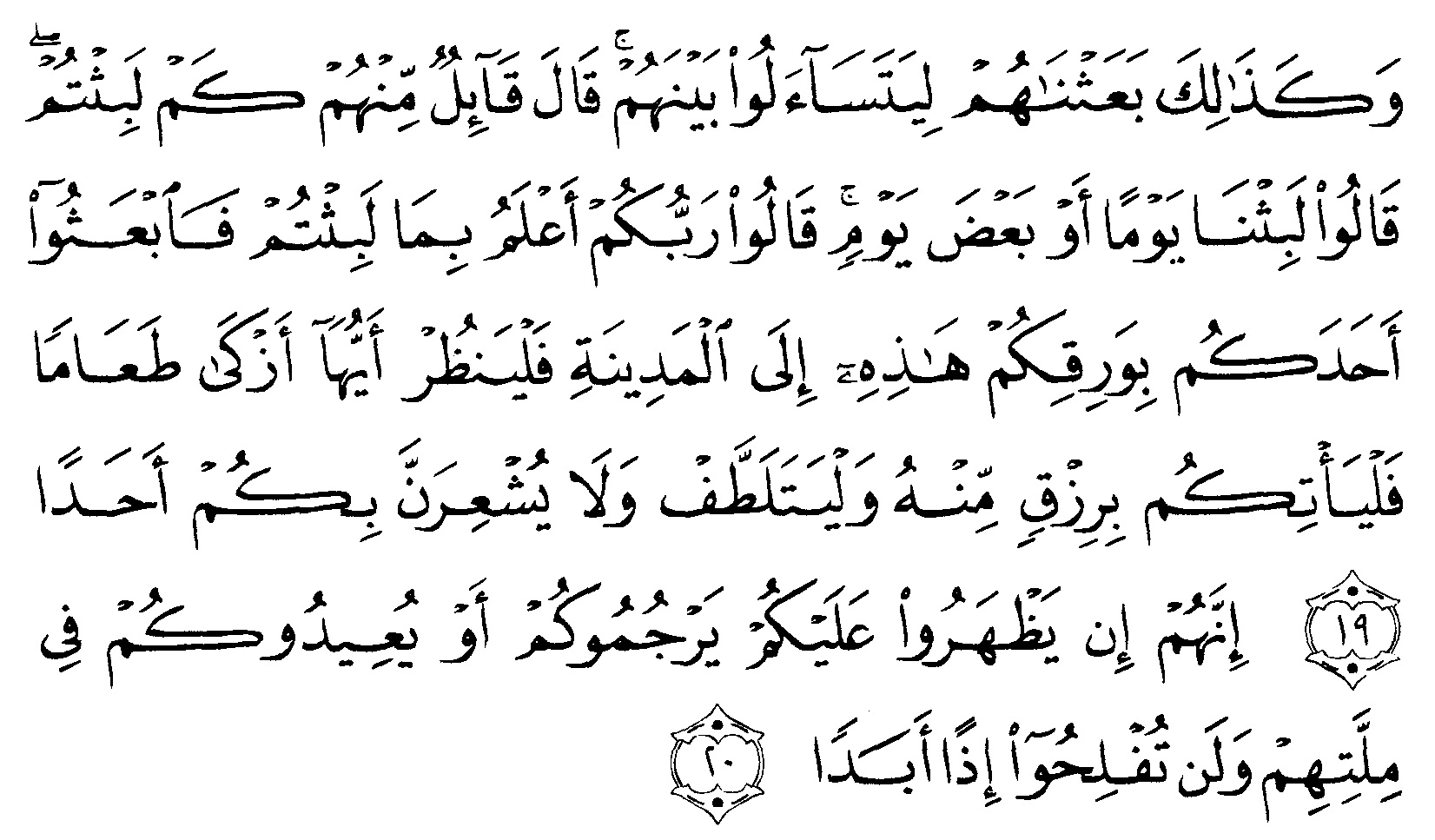 Tafsir Ibnu Katsir Surah Al Kahfi Ayat 19 20 Alquranmulia