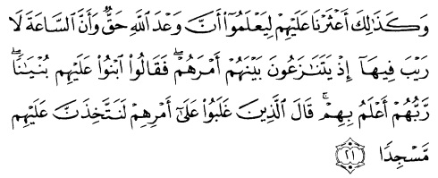 tulisan arab alquran surat al kahfi ayat 21