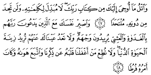 tulisan arab alquran surat al kahfi ayat 27-28