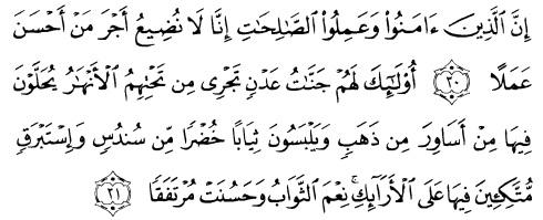 tulisan arab alquran surat al kahfi ayat 30-31