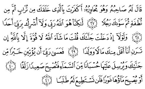 tulisan arab alquran surat al kahfi ayat 37-41