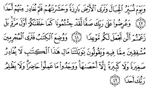 tulisan arab alquran surat al kahfi ayat 47-49