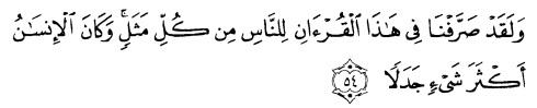 tulisan arab alquran surat al kahfi ayat 54