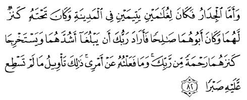 tulisan arab alquran surat al kahfi ayat 82