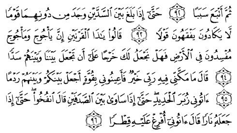 tulisan arab alquran surat al kahfi ayat 92-96