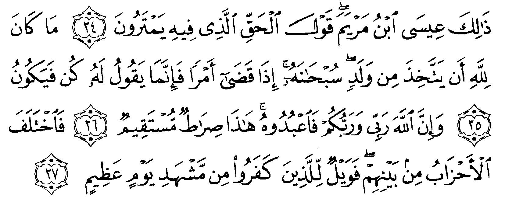 Tafsir Ibnu Katsir Surah Maryam Ayat 34 37 Alquranmulia