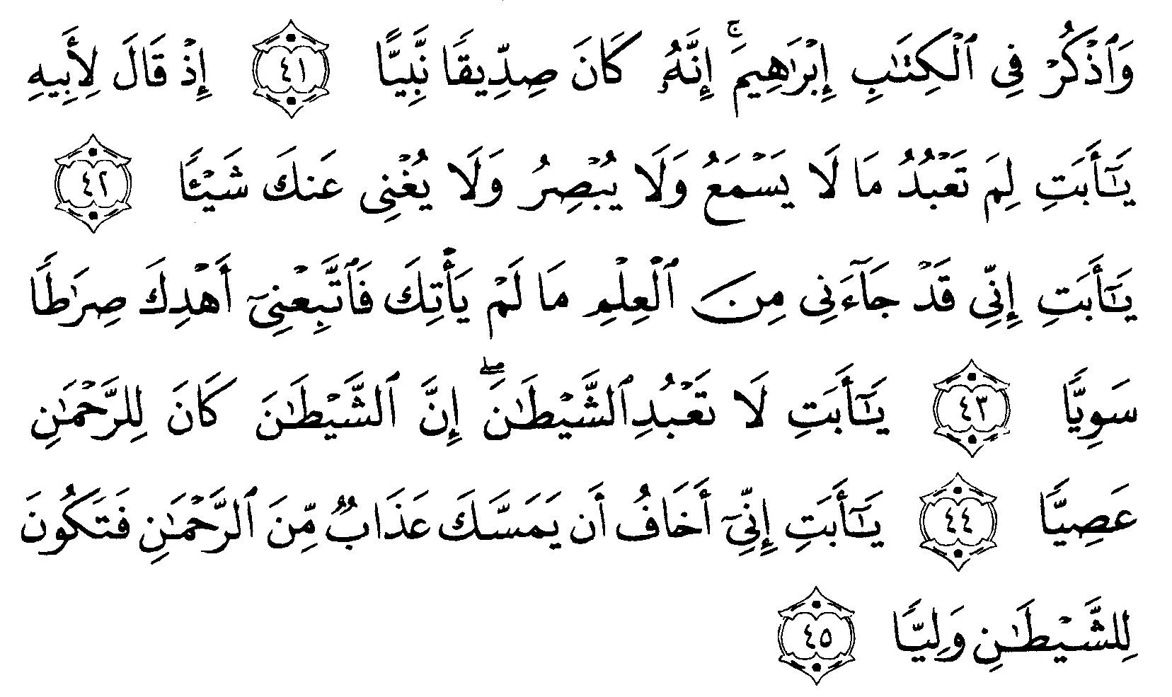 Tafsir Ibnu Katsir Surah Maryam Ayat 41 45 Alquranmulia