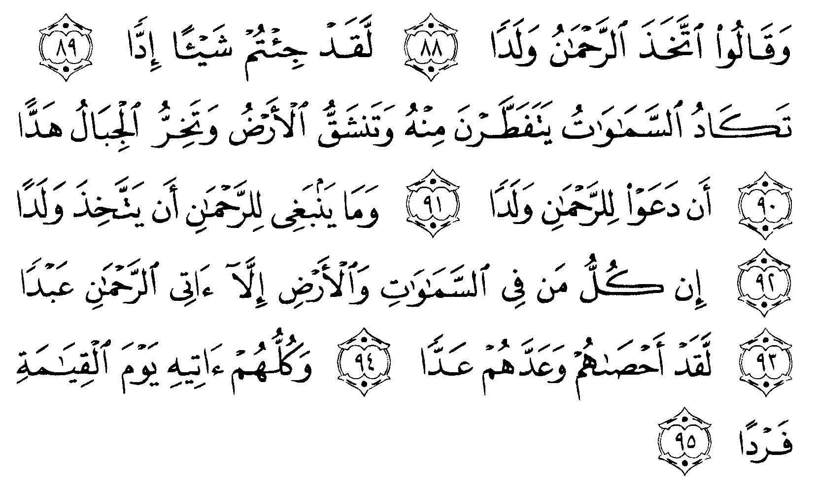 Surat Maryam Alquranmulia
