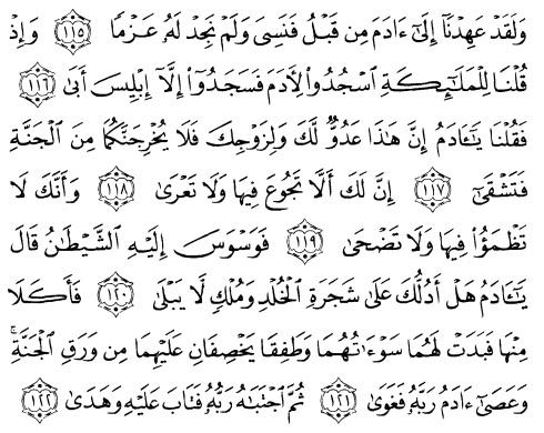 tulisan arab alquran surat thaaHaa ayat 115-122