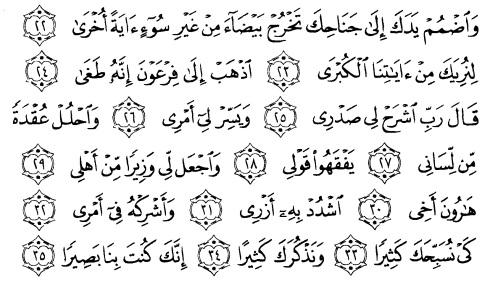 tulisan arab alquran surat thaaHaa ayat 22-35