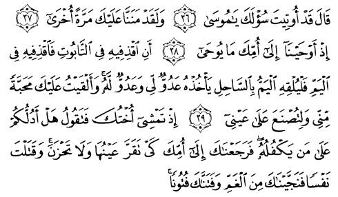 tulisan arab alquran surat thaaHaa ayat 36-39