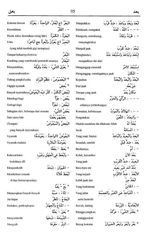 95. kamus arab almunawir -ba'ada-ba'aqa