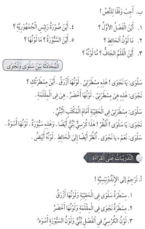 percakapan bahasa arab tsanawiyah - al-alwaan -warna10