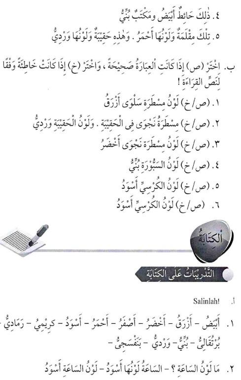 percakapan bahasa arab tsanawiyah - al-alwaan -warna11