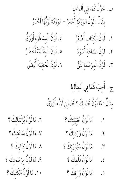 percakapan bahasa arab tsanawiyah - al-alwaan -warna12
