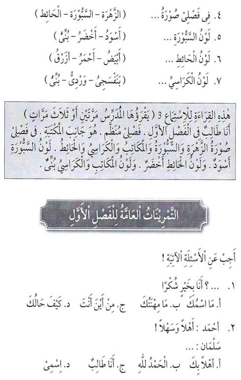percakapan bahasa arab tsanawiyah - al-alwaan -warna15