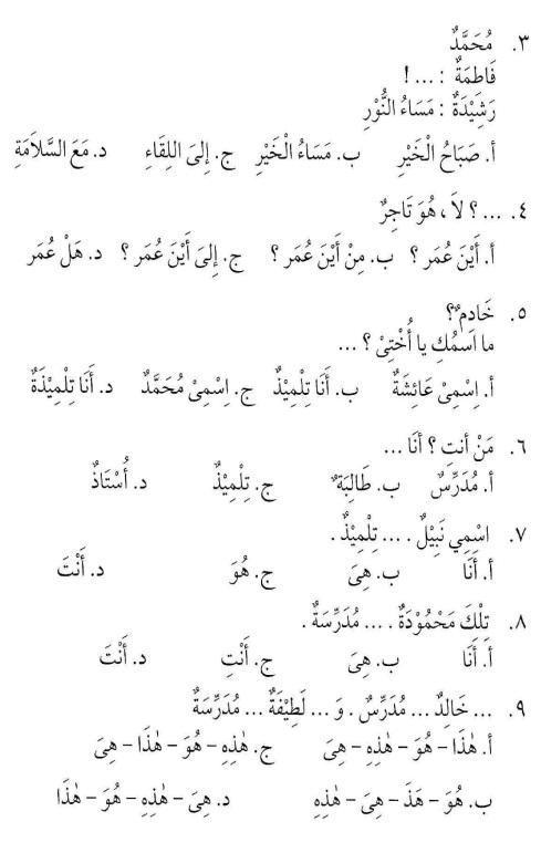percakapan bahasa arab tsanawiyah - al-alwaan -warna16