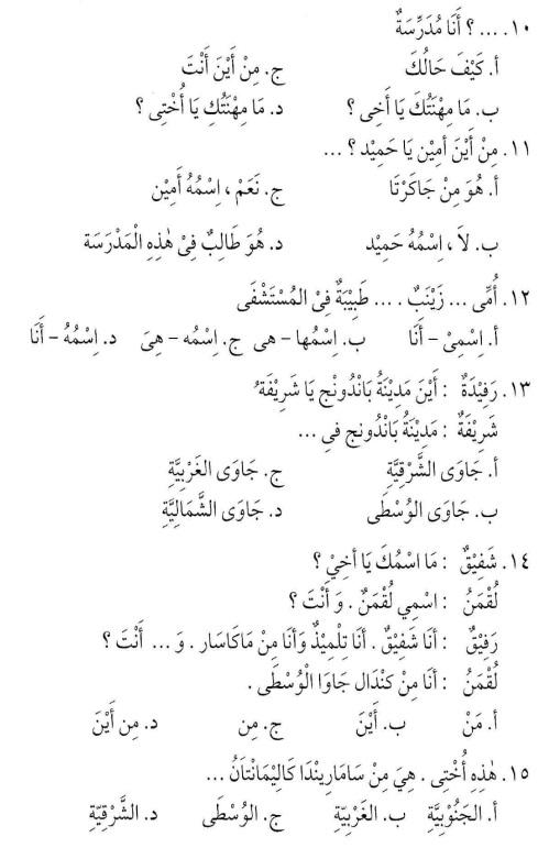 percakapan bahasa arab tsanawiyah - al-alwaan -warna17