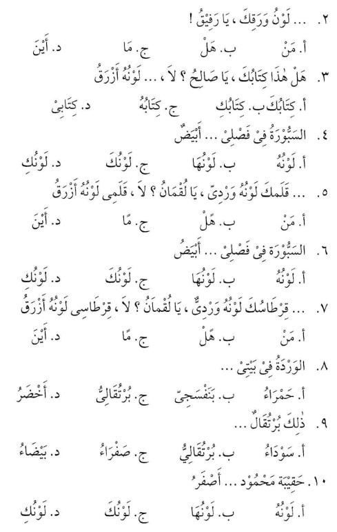 percakapan bahasa arab tsanawiyah - al-alwaan -warna7
