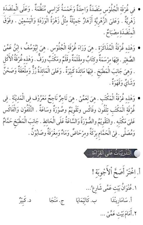 percakapan bahasa arab tsanawiyah - baitii -rumahku11
