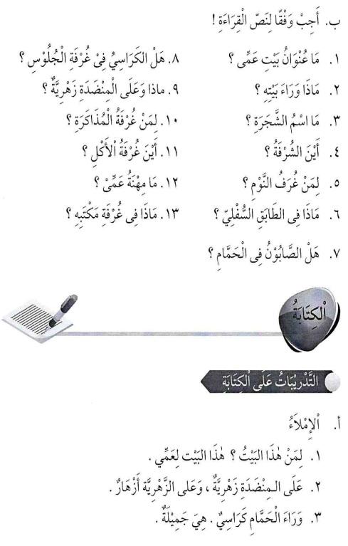 percakapan bahasa arab tsanawiyah - baitii -rumahku13