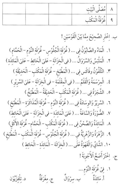 percakapan bahasa arab tsanawiyah - baitii -rumahku3