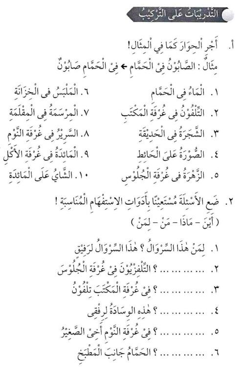 percakapan bahasa arab tsanawiyah - baitii -rumahku9
