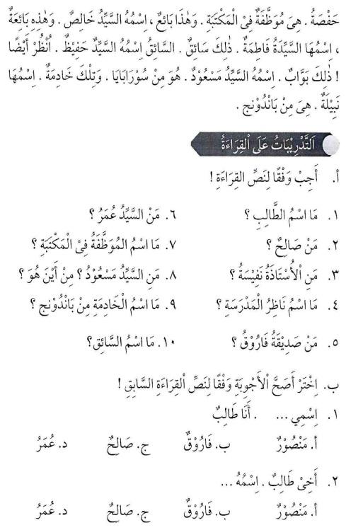 percakapan bahasa arab tsanawiyah - fil fashli- di kelas15
