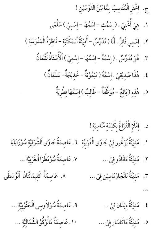 percakapan bahasa arab tsanawiyah - fil fashli- di kelas6