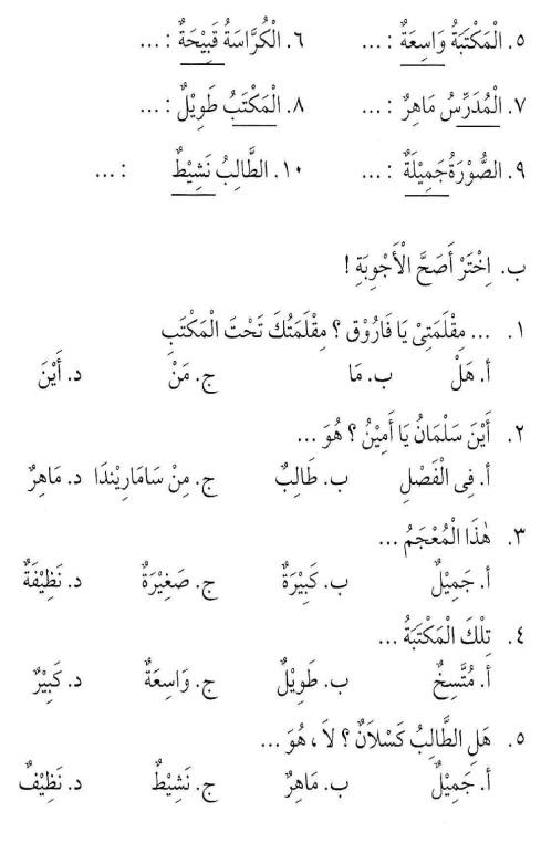 percakapan bahasa arab tsanawiyah -hal yang berkenaan dengan sekolah10