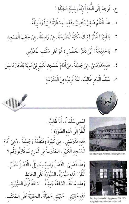 percakapan bahasa arab tsanawiyah -hal yang berkenaan dengan sekolah11