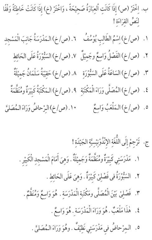 percakapan bahasa arab tsanawiyah -hal yang berkenaan dengan sekolah13