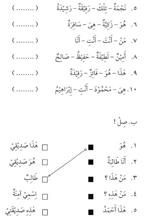 percakapan bahasa arab tsanawiyah - man Haadzaa - mengenal sesuatu3