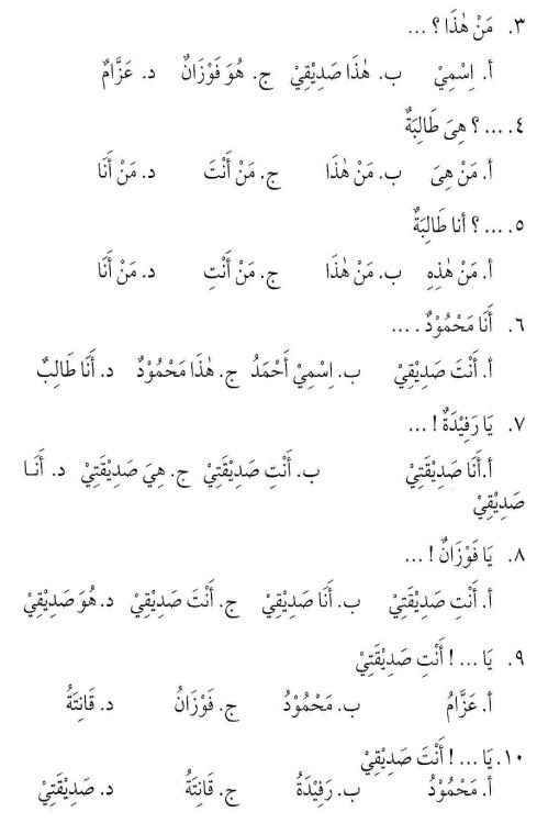 percakapan bahasa arab tsanawiyah - man Haadzaa - mengenal sesuatu9