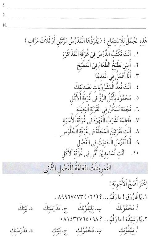 percakapan bahasa arab tsanawiyah - min yaumiyyaatil ustrati -aktifitas keluarga sehari-hari17