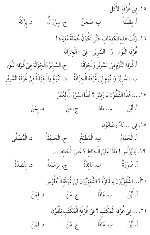 percakapan bahasa arab tsanawiyah - min yaumiyyaatil ustrati -aktifitas keluarga sehari-hari20
