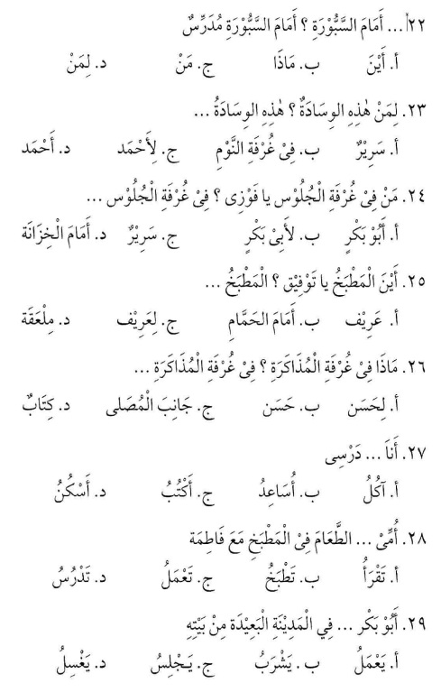 percakapan bahasa arab tsanawiyah - min yaumiyyaatil ustrati -aktifitas keluarga sehari-hari21